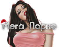 Мобильное мега порно онлайн фото