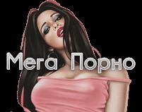 Мега порнографии